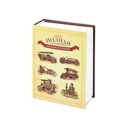 """Часы в виде книги """"Полная история автомобилестроения"""""""