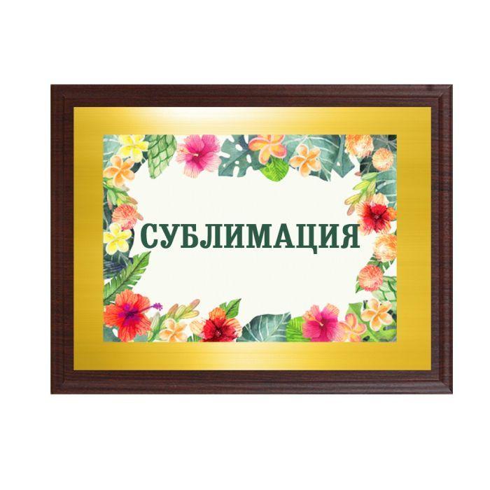 Плакетка 23х30 см, с нанесением на металлической пластине (перламутровое золото),  вишня