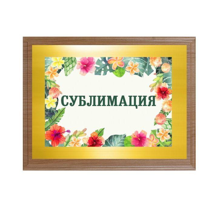 Плакетка 23х30 см, с нанесением на металлической пластине (перламутровое золото),  орех