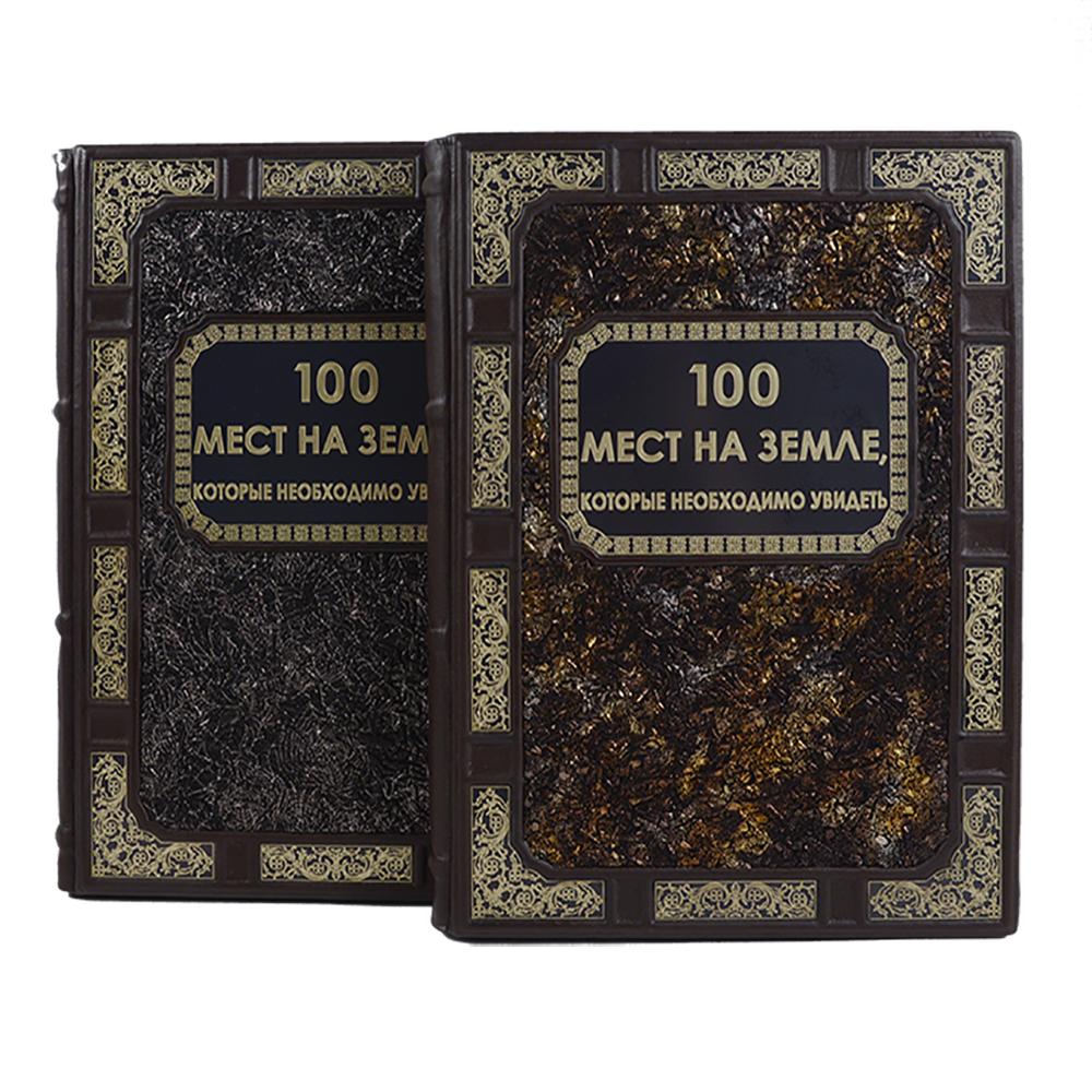 """Книга подарочная ручной работы из натуральной кожи """"100 мест на Земле, которые необходимо увидеть"""""""