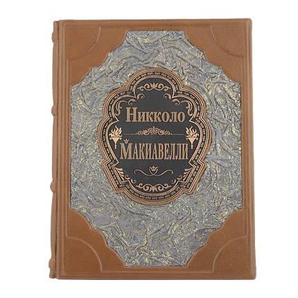 """Книга подарочная ручной работы из натуральной кожи """"Никколо Макиавелли. Государь"""""""