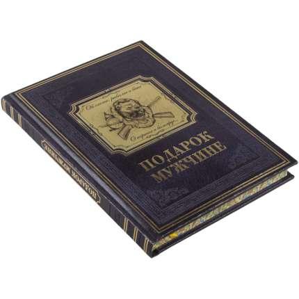 """Книга """"Подарок мужчине"""""""