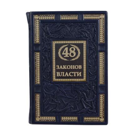 """Книга подарочная ручной работы из натуральной кожи """"48 законов власти"""""""