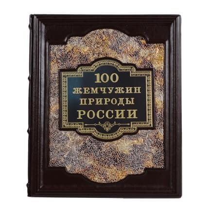 """Книга подарочная ручной работы из натуральной кожи """"100 жемчужин природы России"""""""