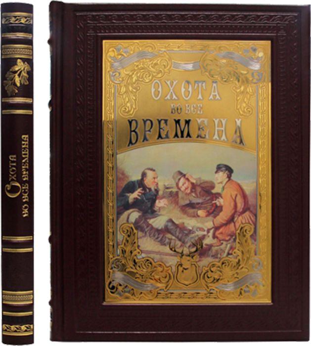 """Книга """"Охота во все времена"""" в обложке из натуральной кожи с инкрустацией гравюрой, ручная работа, в подарочной коробке"""