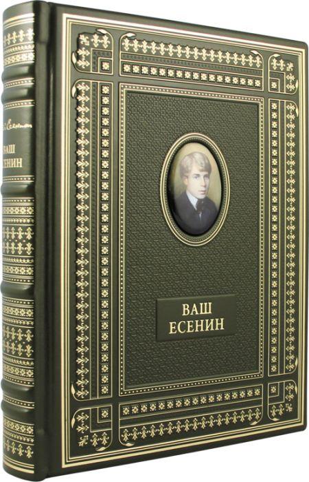 """Книга """"Ваш Есенин"""", в обложке и натуральной кожи со вставкой из финифти, ручная работа, в подарочном коробе"""