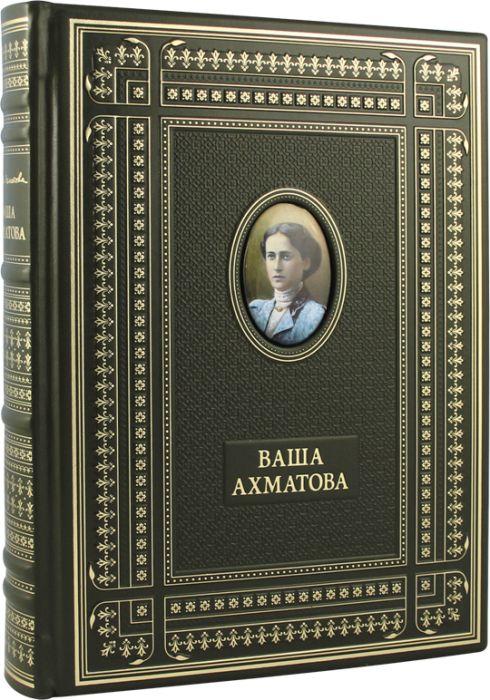"""Книга """"Ваша Ахматова"""" в обложке из натуральной кожи со вставкой из финифти, ручная работа, в подарочном коробе"""