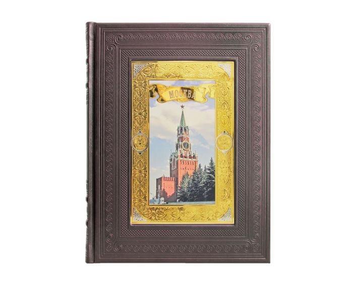 """Книга-фотоальбом """"Москва"""" большой формат, в обложке из натуральной кожи с инкрустацией - златоустовская гравюра, золочение, в подарочной упаковке"""