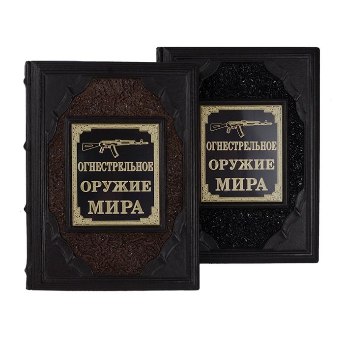 """Книга подарочная ручной работы из натуральной кожи """"Огнестрельное оружие мира"""""""